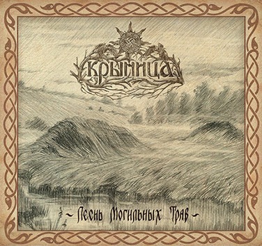 KRYNITZA - The Song of the Sepulchral Grass