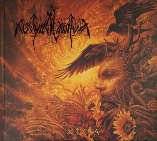 NOKTURNAL MORTUM - ?????? / Verity