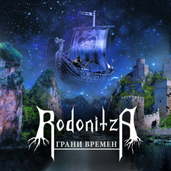 RODONITZA - The Edges of the Times